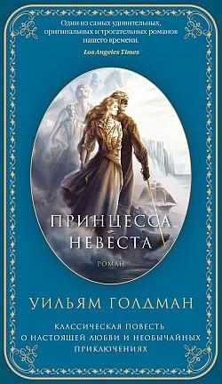 Уильям Голдман - Принцесса-невеста(Серия  Азбука-бестселлер)