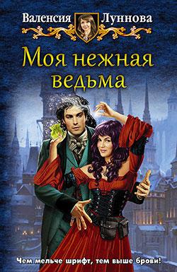 Валенсия Луннова - Моя нежная ведьма (Измерение Миринга - 1)(Серия  Юмористическая серия)