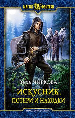 Вера Чиркова - Искусник. Потери и находки (Искусник - 1)(Серия  Магия фэнтези)