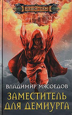 Владимир Мясоедов - Заместитель для демиурга(Серия  Наши там)