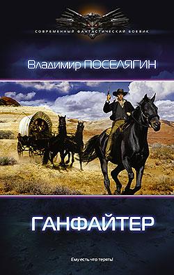Владимир Поселягин - Ганфайтер (Четвертое измерение - 2)(Серия  Современный фантастический боевик)