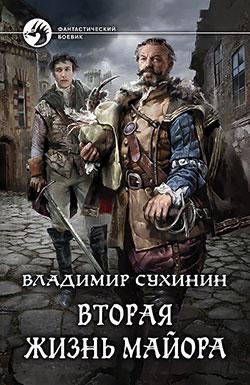 Владимир Сухинин - Вторая жизнь майора (Виктор Глухов - 1)(Серия  Фантастический боевик)