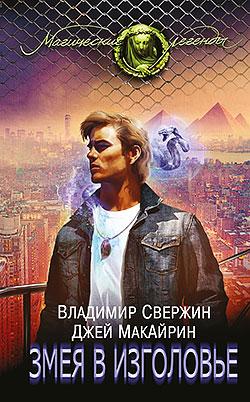 Владимир Свержин, Джей МакАйрин - Змея в изголовье(Серия  Магические легенды)