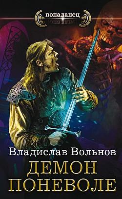 Владислав Вольнов - Демон поневоле (Цена человечности - 1)(Серия  Попаданец)