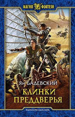 Ян Бадевский - Клинки Преддверья (Мастер ножей - 2)(Серия  Магия фэнтези)