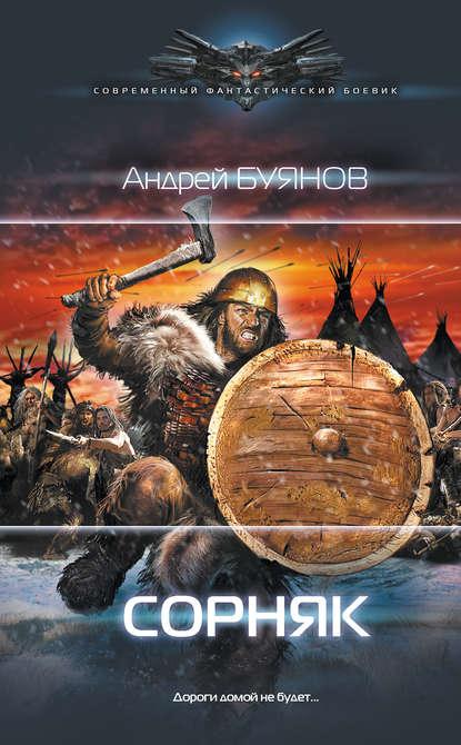 ААндрей Буянов - Сорняк