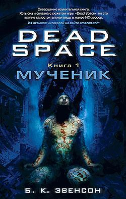 Б. К. Эвенсон - Мученик (Dead Space - 1)(Серия  Dead Space)