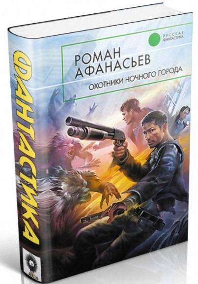 Роман Афанасьев - Охотники ночного города (Охотники-1)