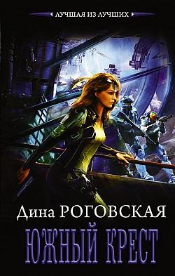 Дина Роговская - Южный крест(Серия  Лучшая из лучших)