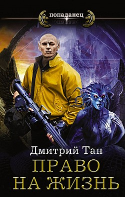 Дмитрий Тан - Право на жизнь (Попадалово - 1)(Серия  Попаданец)