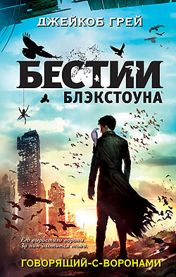 Джейкоб Грей - Говорящий-с-воронами (Бестии Блэкстоуна - 1)(Серия  Бестии Блэкстоуна)