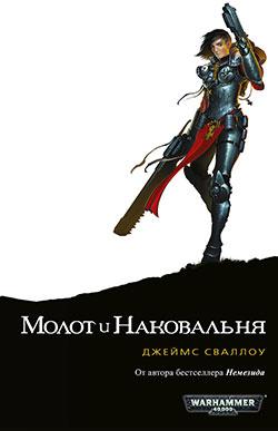 Джеймс Сваллоу - Молот и Наковальня (Сестры Битвы - 2)(Серия  Warhammer 40000)