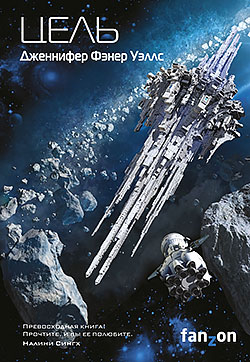 Дженнифер Фэнер Уэллс - Цель (Слияние - 1)(Серия  Sci-Fi Universe)
