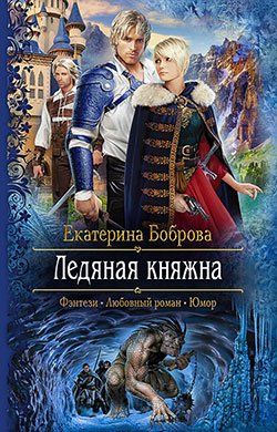 Екатерина Боброва - Ледяная княжна(Серия  Романтическая фантастика)