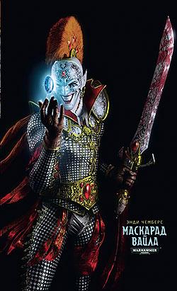 Энди Чемберс - Маскарад Вайла(Серия  Warhammer 40000)