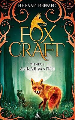 Инбали Изерлес - Дикая магия (Foxcraft - 2)(Серия  Foxcraft)