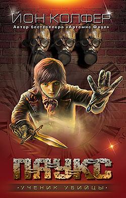 Йон Колфер - Ученик убийцы (ПАУКС - 1)(Серия  Йон Колфер. ПАУКС)