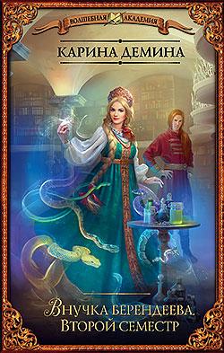 Карина Демина - Внучка берендеева. Второй семестр (Внучка берендеева - 2)(Серия  Волшебная академия)
