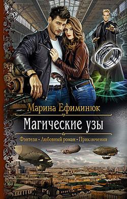 Марина Ефиминюк - Магические узы(Серия  Романтическая фантастика)