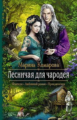 Марина Комарова - Лесничая для чародея(Серия  Романтическая фантастика)