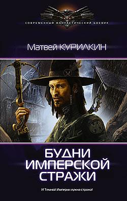 Матвей Курилкин - Будни имперской стражи (Имперские будни - 1)(Серия  Современный фантастический боевик)