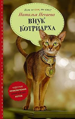 Наталья Нечаева - Внук котриарха(Серия  Если не кот, то кто?)