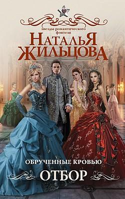 Наталья Жильцова - Обрученные кровью. Отбор (Невеста - 1)(Серия  Звезды романтического фэнтези)