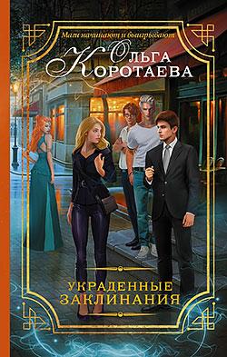 Ольга Коротаева - Украденные заклинания(Серия  Магический детектив)
