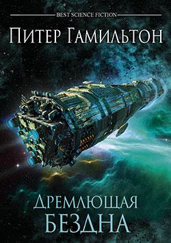 Питер Гамильтон - Дремлющая Бездна (Бездна - 1)(Серия  Best Science Fiction)