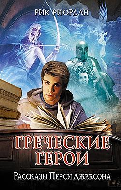 Рик Риордан - Греческие герои. Рассказы Перси Джексона (Перси Джексон - 9)(Серия  Люди против магов)