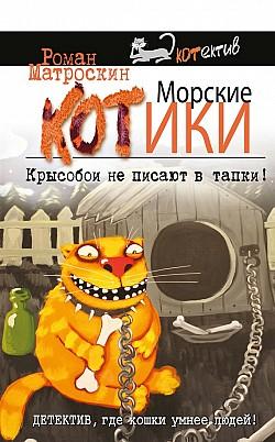 Роман Матроскин - Морские КОТики. Крысобои не писают в тапки! (Котектив Ричард - 4)(Серия  Остросюжетный КОТектив)