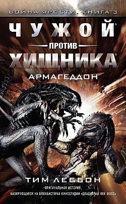 Тим Леббон - Чужой против Хищника: Армагеддон (Война Ярости - 3)(Серия  Чужой против Хищника)