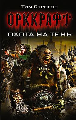 Тим Строгов - Охота на Тень (Орккрафт - 2)(Серия  Орккрафт)