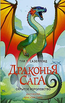Туи Т. Сазерленд - Скрытое королевство (Драконья Сага - 3)(Серия  Драконья сага)