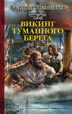 Валерий Большаков - Викинг туманного берега (Сага о реконе - 2)(Серия  Историческая фантастика. Эпоха Империй)