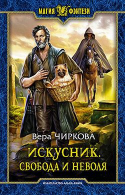 Вера Чиркова - Искусник. Свобода и неволя (Искусник - 2)(Серия  Магия фэнтези)