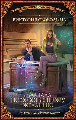 Виктория Свободина - Лучшая академия магии. Попала по собственному желанию(Серия  Волшебная академия)