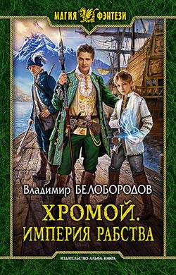 Владимир Белобородов - Хромой. Империя рабства (Империя рабства - 1)(Серия  Магия фэнтези)