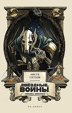 Ян Дошер - Звёздные войны Уильяма Шекспира. Эпизод III. Месть ситхов (Звёздные Войны Уильяма Шекспира - 3)(Серия  Звёздные войны Уильяма Шекспира)