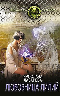 Ярослава Лазарева - Любовница лилий (Орден Ловцов самоубийц - 2)(Серия  Магические легенды)