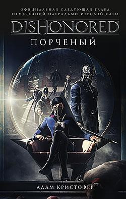 Адам Кристофер - Dishonored: Порченый(Серия  Внесерийно)
