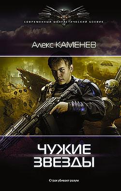 Алекс Каменев - Чужие звезды (Чужие звезды - 1)(Серия  Современный фантастический боевик)