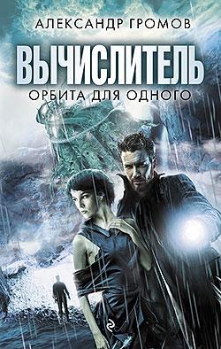 Александр Громов - Вычислитель. Орбита для одного (Вычислитель - 2)(Серия  Кинофантастика)