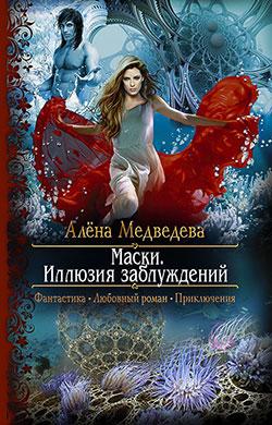 Алена Медведева - Маски. Иллюзия заблуждений (Маски - 2)(Серия  Романтическая фантастика)