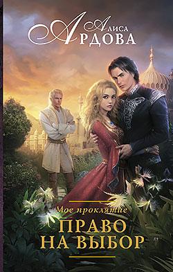 Алиса Ардова - Мое проклятие. Право на выбор (Мое проклятие - 2)(Серия  Руны любви)