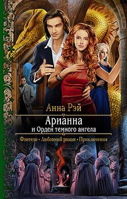 Анна Рэй - Арианна и Орден темного ангела (Арианна Росса - 2)(Серия  Романтическая фантастика)