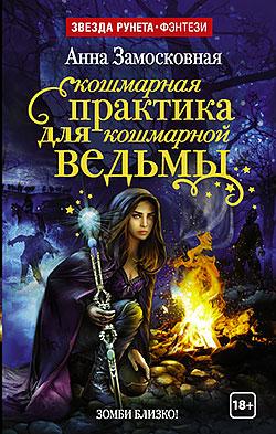 Анна Замосковная - Кошмарная практика для кошмарной ведьмы (Кошмарная ведьма - 1)(Серия  Звезда Рунета. Фэнтези)
