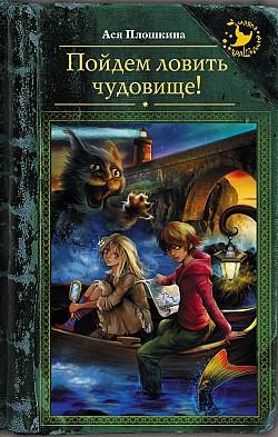 Ася Плошкина - Пойдем ловить чудовище!(Серия  Шляпа волшебника)