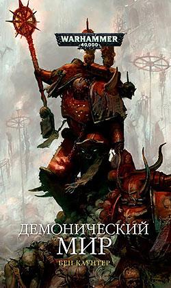 Бен Каунтер - Демонический мир(Серия  Warhammer 40000)
