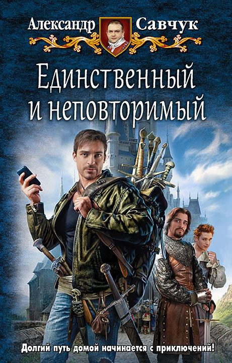 Александр Савчук - Единственный и неповторимый (Единственный и неповторимый - 1)